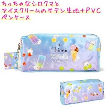 筆箱 ペンケース ボックス タイプ 女の子 向け アイス と 小さな クマ ( Chima Kuma ) クラックス