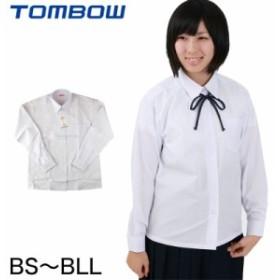 トンボ学生服 女子 長袖カッターブラウス(カッターシャツ) BS~BLL (取寄せ)