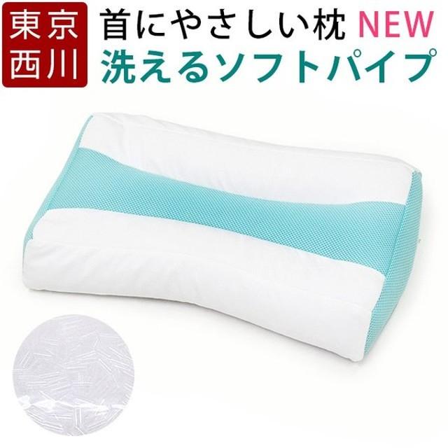 東京西川 枕 まくら 洗える パイプ 西川 首にやさしい枕 ソフトパイプ 58×39cm 高さ調節 補充パイプ付き