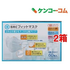 BMC フィットマスク 使い捨てサージカルマスク レギュラーサイズ 白色 ( 60枚入2箱セット )