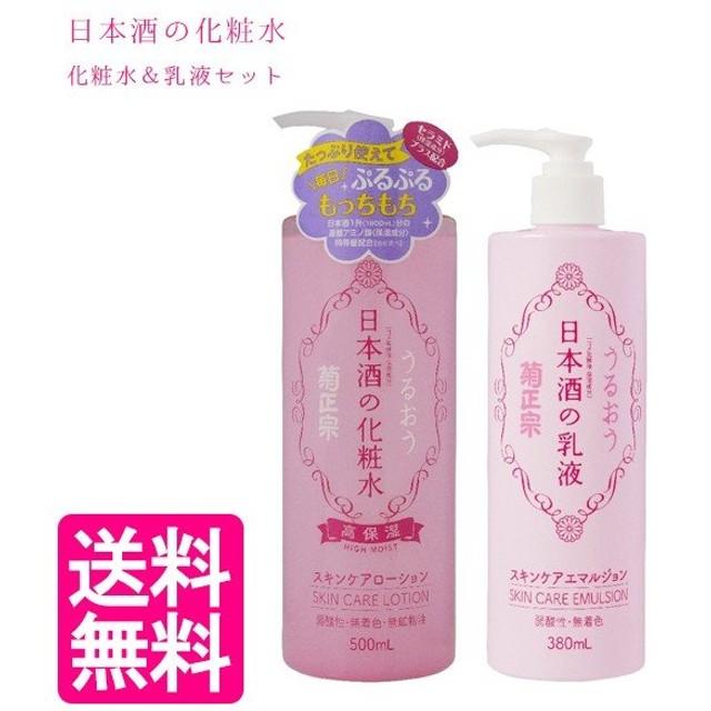 菊正宗 日本酒の化粧水 高保湿タイプ 500ml+日本酒の乳液 380mlセット 基礎化粧品 スキンケア