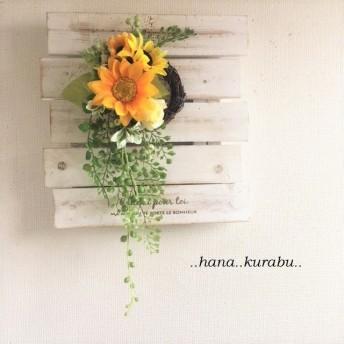 長さ37㎝◆初夏に飾りたいヒマワリの壁掛け【クリームのミニバラ】◆造花・壁掛けリース◆