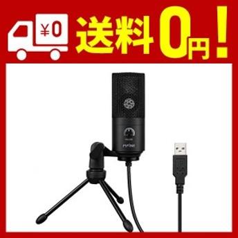 FIFINE ファイファイン USB コンデンサーマイク PC PS4 通話用 Skype 配信 単一指向性 音量調節可能 マイクスタンド付属 Windows/Mac対