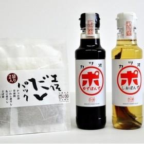 カツオしおポン酢&カツオゆずポン酢&【土佐だしパック】セット