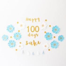 フラワーの数が2倍!ジャンボフラワー100日祝い用バースデーキット(ブルーデイジー) 誕生日 飾り付け お食い初め