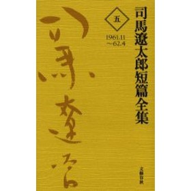 【新品】【本】司馬遼太郎短篇全集 5 1961.1162.4 司馬遼太郎/著