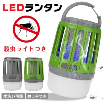 LED ライト ランタン 殺虫ライト USB 充電式 キャンプ 釣り 屋外 照明 蚊 水洗い可 ブルーライト sl043