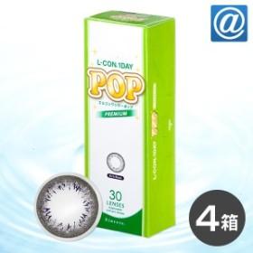 【送料無料】エルコンワンデーPOP PREMIUM(リッチブラック)4箱(1箱30枚)  1日/1day/エルコン/カラコン/ コンタクトレンズ