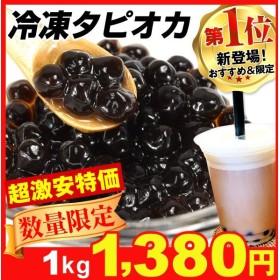 タピオカ 冷凍(1kg)台湾 ブラックタピオカ デザート ドリンク スイーツ もちもち食感 冷凍便