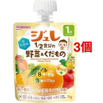 1歳からのMYジュレドリンク 1/2食分の野菜&くだもの オレンジ味 (70g3個セット)