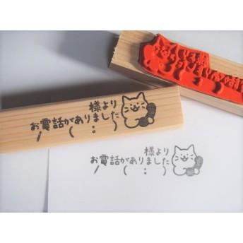 ラバースタンプ☆伝言猫横長 D-88