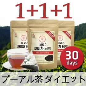☆ ボーイツァ 1+1+1 ☆ ダイエット茶 ☆ 1+1 マテちゃ マテ茶 デトックス 健康けんこう美容びようダイエット