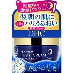 アウトレットDHC(ディーエイチシー) エンリッチナイトクリームR&L 30g