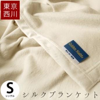毛布 東京西川 シルク毛布 シングル 140×200cm シルクブランケット シルク もうふ 毛羽 絹 ブランケット 毛布 西川