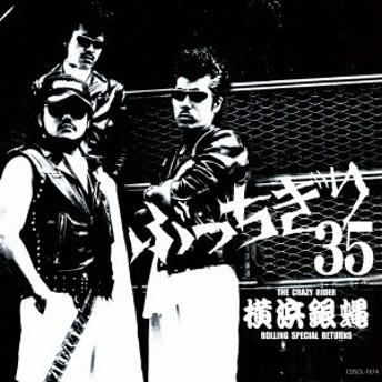 横浜銀蝿 35周年&リーダー嵐還暦記念アルバム ぶっちぎり35 オールタイム・ベスト CD