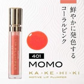 KAKEHIKI モティブ リッププランパー (401 MOMO コーラルピンク)