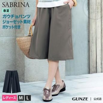 GUNZE(グンゼ)/SABRINA(サブリナ)/ガウチョパンツ(レディース)/SQH905/M〜L