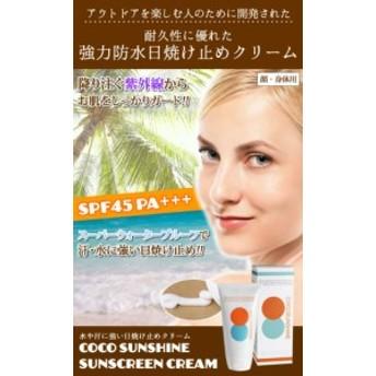 Snipe ココサンシャイン サンスクリーンクリーム 日焼け止めクリーム 80g UV対策 化粧品