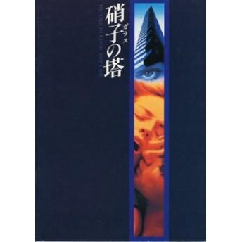 映画パンフレット(中古)『硝子の塔』/1993年公開/シャロン・ストーン、ウィリアム・ボールドウィン