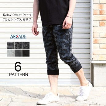 スウェットパンツ メンズ ショートパンツ メンズ ジョガーパンツ メンズ ストレッチ 裾リブ クロップドパンツ スウェット ハーフパンツ ダンス トレーニング/テーパード ルームウェア