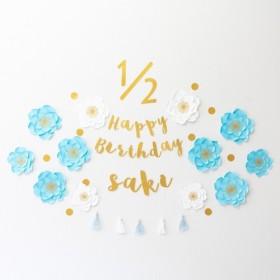 ジャンボフラワーハーフバースデーキット(ブルーデイジー)誕生日 飾り付け 飾り