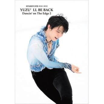 YUZU'LL BE BACK 羽生結弦 写真集20182019(Dancin'on The Edge2)