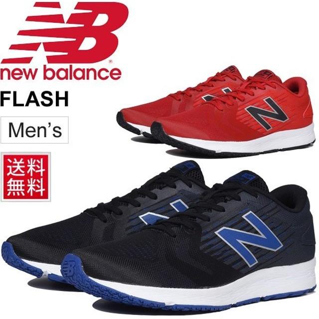 4ffc79a4da4a2 ランニングシューズ メンズ ニューバランス newbalance FLASH M ジョギング フィットネス トレーニング 部活 D幅 男性/MFLSH