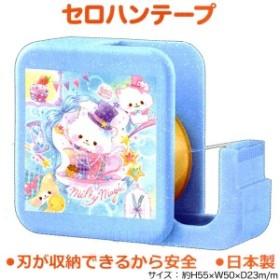 セロハンテープ コンパクト タイプ かわいい 魔法使い の 猫 ( Milky Magic ) 小学生 女の子 クラックス