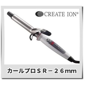 クレイツ イオンカール プロ SR 26mm ヘアアイロン カール コテ 巻き髪 ツヤ プロ仕様 SR26 口コミ C73308