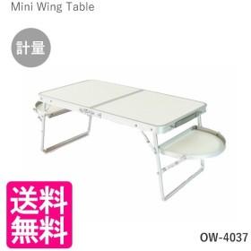 Onway(オンウェー) ミニウィングテーブル 白 OW-4037 折りたたみ アウトドア 軽量