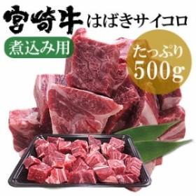 宮崎牛はばきサイコロ500g