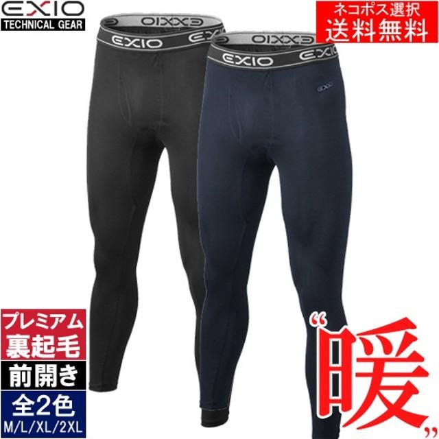 61b7fd1751a1e 899円限定SALE 年間裏起毛インナー部門1位獲得 【EXIO】エクシオ ...