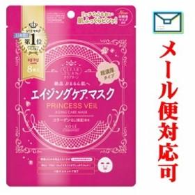 【メール便選択可】 クリアターン プリンセスヴェール エイジングケア マスク 8枚入 【化粧品】