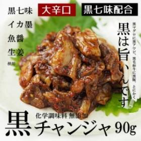 黒チャンジャ90g(タラの内臓の海鮮キムチ・カップ入り)鶴橋コリアタウン発!【冷凍・冷蔵可】