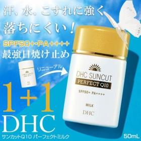 \1+1/クーポン適用後 DHC サンカットQ10パーフェクトミルク 汗、水、こすれに強く、落ちにくい! 最強UVカットミルク 国内最高レベルのUVカット/化粧下地にも‼