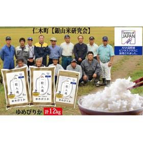 【ANA機内食に採用】銀山米研究会のお米<ゆめぴりか>12kg(北海道仁木町産白米<ゆめぴりか>5kg×2袋、2kg×1袋)