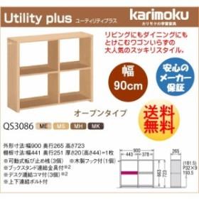 カリモク karimoku 学習机 新年度 新型 ユーティリティ プラス シリーズ 本棚 書棚 幅90cm オープンタイプ QS3086ME/MS/MH/MK
