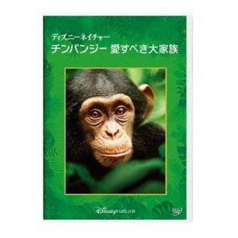 ディズニーネイチャー/チンパンジー 愛すべき大家族 / (DVD)