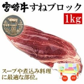 宮崎牛スネ肉ブロック1kgスープ材として煮込み料理に