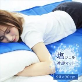 塩ジェル 冷却マット シングルサイズ 90×90cm 塩ジェル 冷感寝具 冷感敷きパッド クール 冷たい 熱中症対策 ひんやり A826