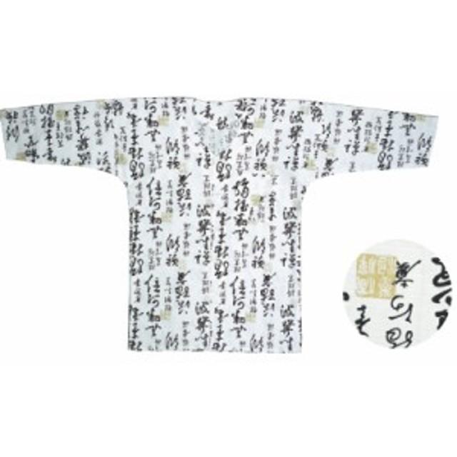 【お祭り用品・衣装】 鯉口シャツ 白 文字柄 変わり織 M-3L D5199