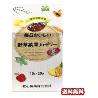 毎日おいしい野草菜果inゼリー 10g×20袋 あすつく対応 送料無料