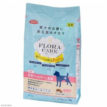 スマック フローラケア 食物アレルギーに配慮 1kg(500g×2袋) 関東当日便