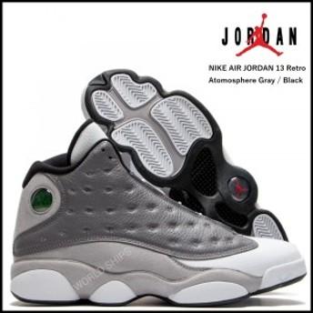 最新! エア ジョーダン 13 ナイキ スニーカー Nike Air Jordan Retro 13 アトモスフィア グレー 【海