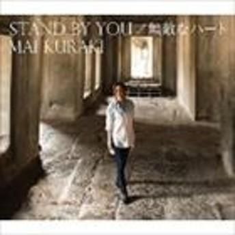 [CD] 倉木麻衣/STAND BY YOU/無敵なハート(初回限定盤B/CD+DVD)