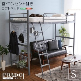 宮・コンセント付き ロフトベッド【PRADO-プラード-】(代引き不可)