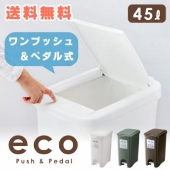 ゴミ箱 45リットル 45L 分別 ふた付き キッチン ペダル 大容量 ワンタッチ ダストボックス 白 ホワイト ブラウン グリーン