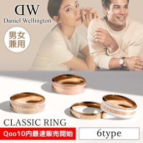 最新作&ついにDWから指輪が登場◎当店限定! ! DW リング 指輪 ダニエルウェリントン ※ケースは付属しております。男女兼用 海外正規品