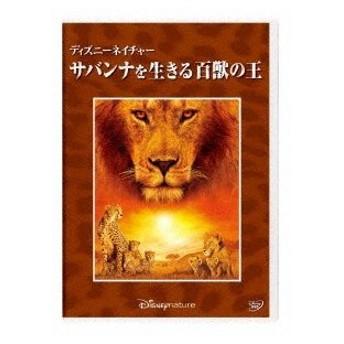 ディズニーネイチャー/サバンナを生きる百獣の王 / (DVD)