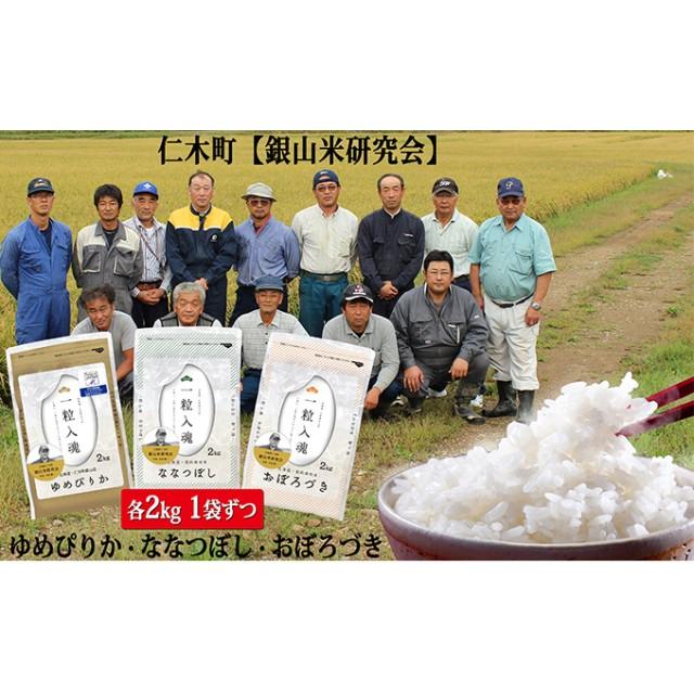 銀山米研究会のお米3種食べ比べセット(計6kg)(北海道仁木町産白米<ゆめぴりか・ななつぼし・おぼろづき>各2kg×1袋ずつ)
